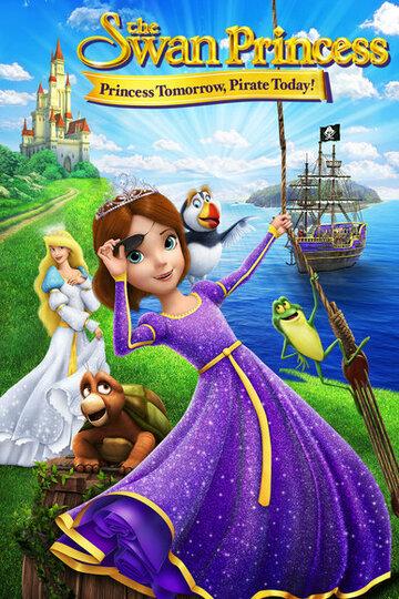 Принцесса Лебедь: Пират или принцесса? 2016 | МоеКино