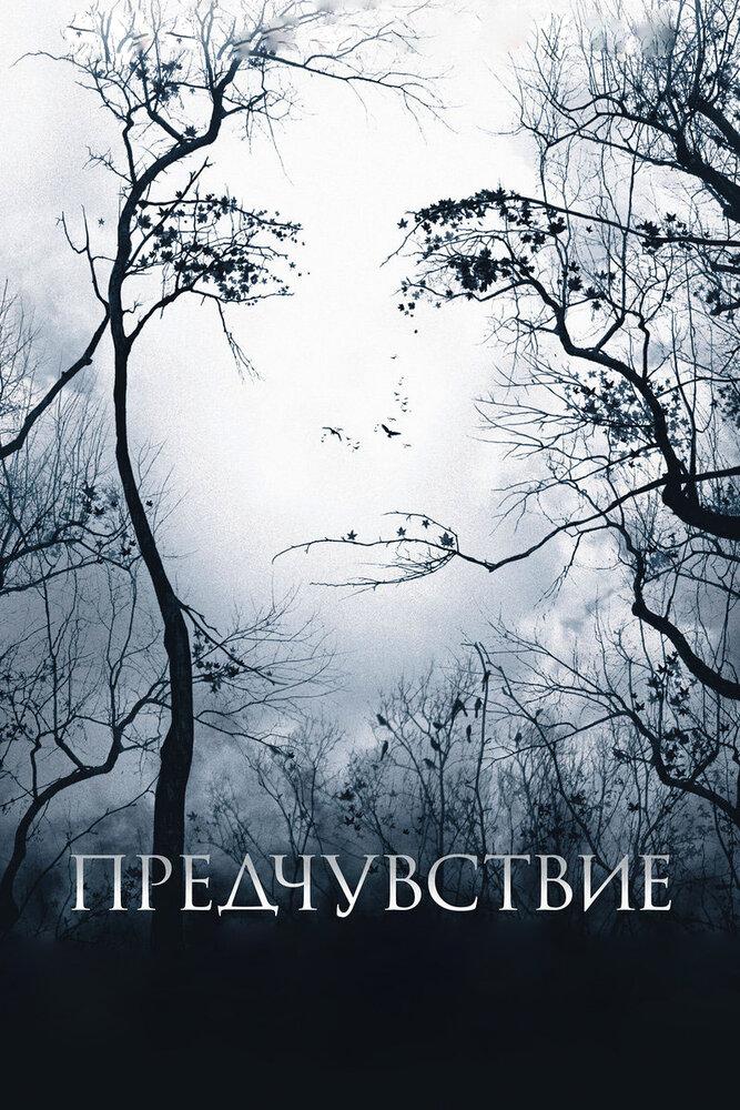 Предчувствие Фильм 2007 Скачать Торрент img-1