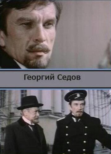 Георгий Седов (Georgiy Sedov)