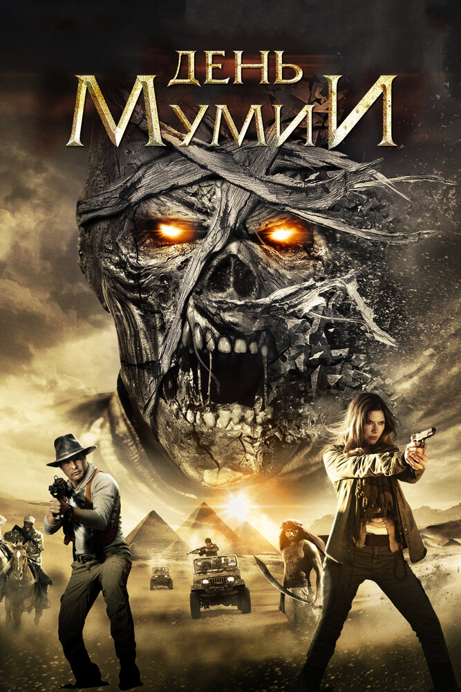 Отзывы к фильму – День мумии (2014)