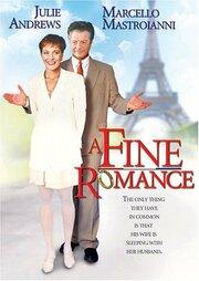 Красивая любовь (1992)