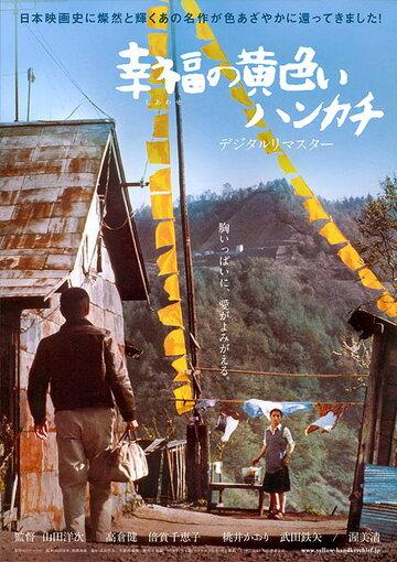 Скачать дораму Желтый платочек счастья Shiawase no kiiroi hankachi