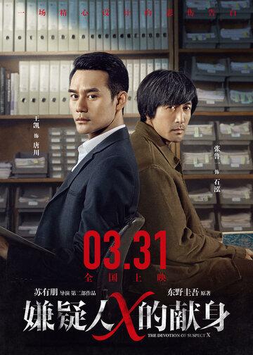 Подозреваемый Икс (2016) полный фильм