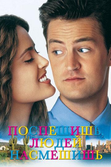 Поспешишь, людей насмешишь (1997)