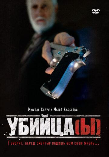 Фильм Убийца(ы)