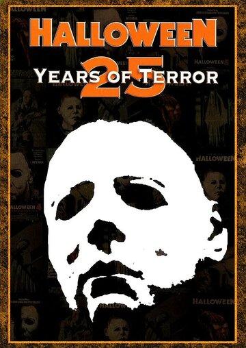 Хэллоуин: 25 лет террора (2006) полный фильм онлайн