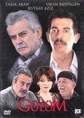 Моя роза (2003)