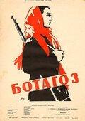 Ботагоз (1957)
