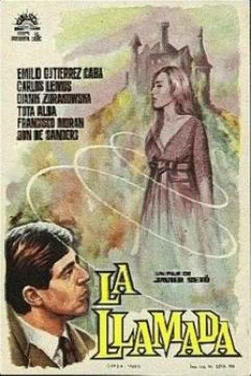 Зов (1965)