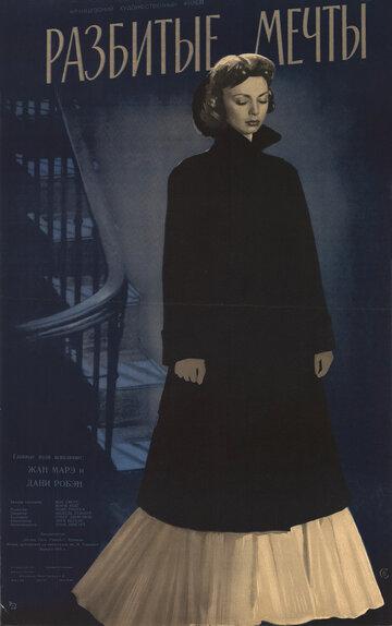 Разбитые мечты (1953)