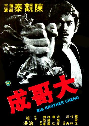 Большой брат Ченг / Da ge Cheng (1975)