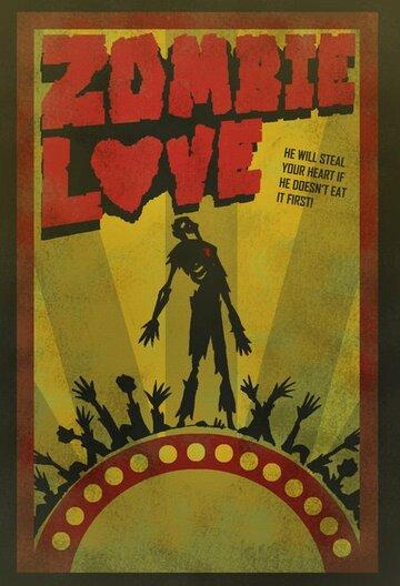 Любовь зомби (2007)