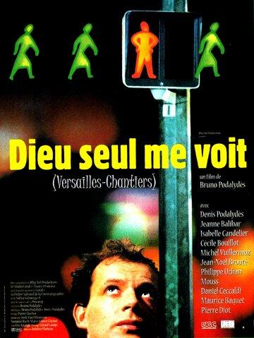 Только Бог меня видит (1998)