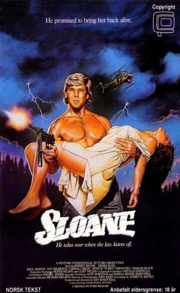 Слоун (1986)