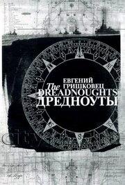 Евгений Гришковец: Дредноуты (2006)