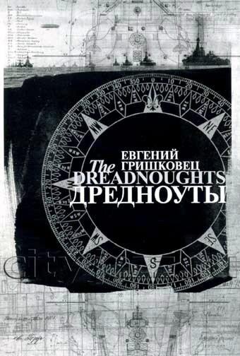 ������� ���������: ��������� (Yevgeniy Grishovets: Drednouty)