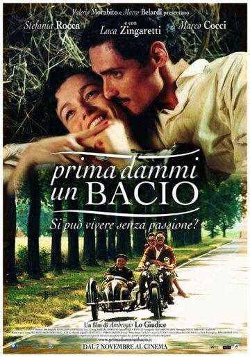 Сначала поцелуй меня (2003)