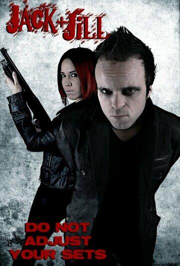 Джек + Джилл (2010)