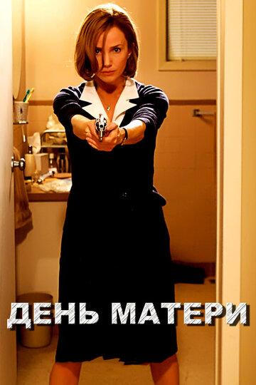 День матери (Mother's Day)