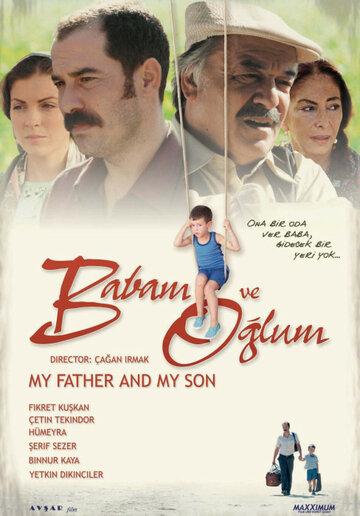 Фильм Мой отец и мой сын