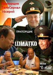Прапорщик Шматко, или Е-мое (2007)