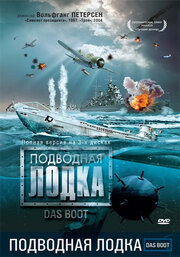 Подводная лодка (1985)