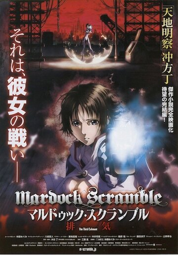 Мэрдок Скрэмбл (фильм третий) / Mardock Scramble Haiki [2012]
