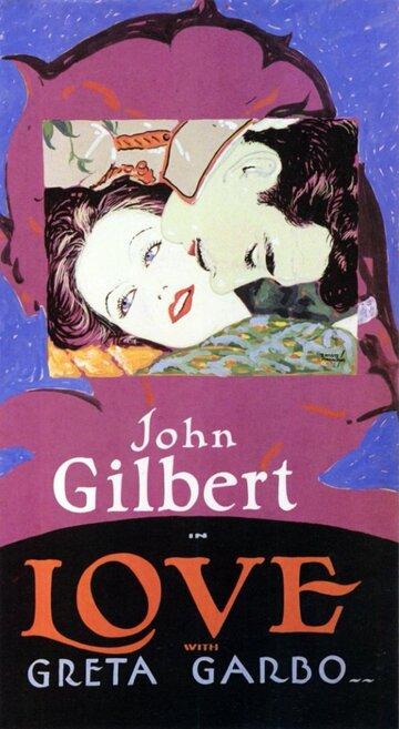 Любовь (1927)