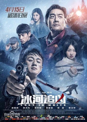 Прорубь (2016) полный фильм