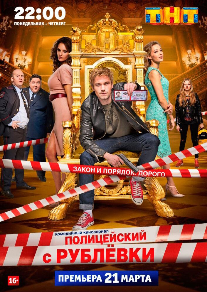 Полицейский с Рублевки 1-3 сезон