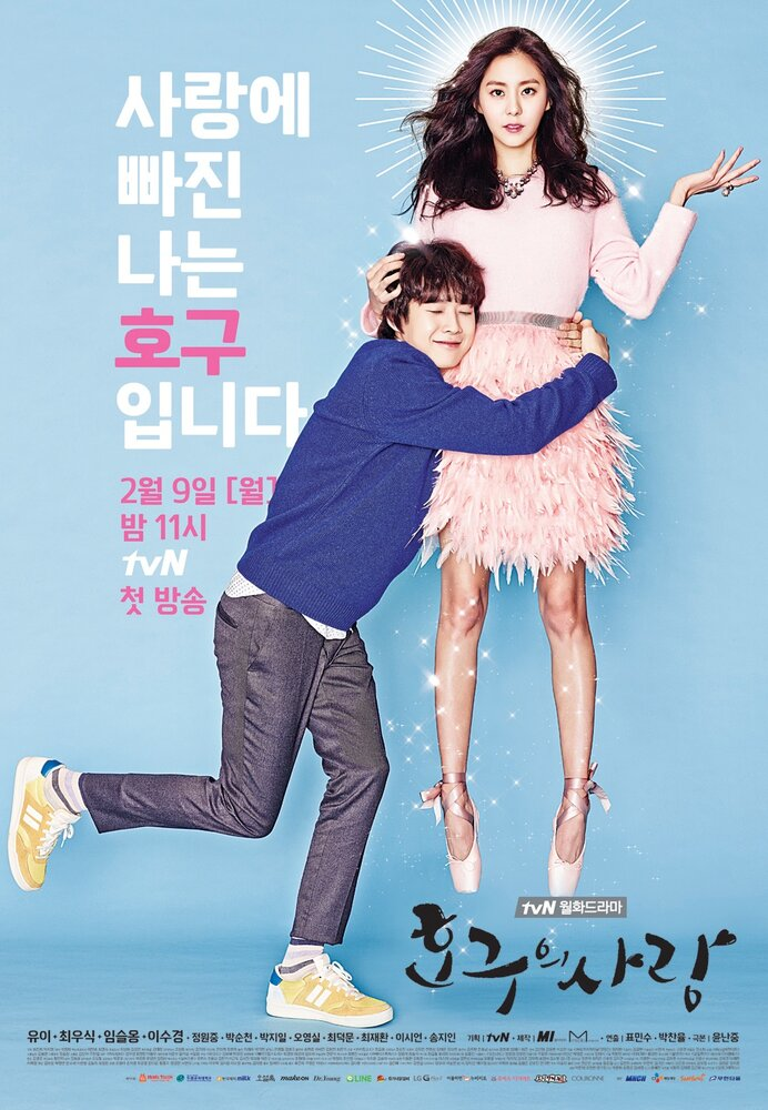 892305 - Любовь Хо-гу ✦ 2015 ✦ Корея Южная