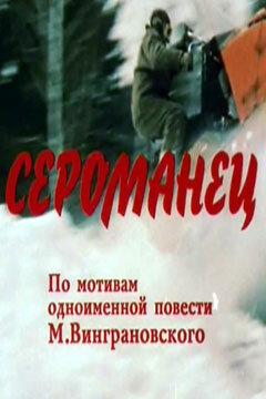 Сероманец (1989)