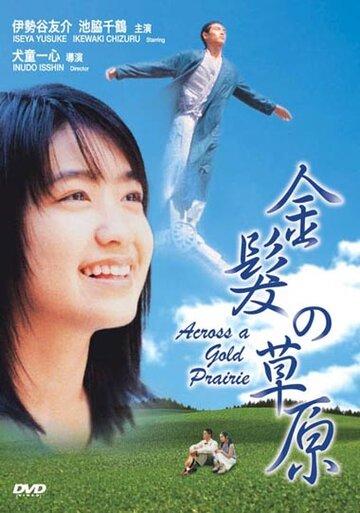 Kinpatsu no sougen (1999)