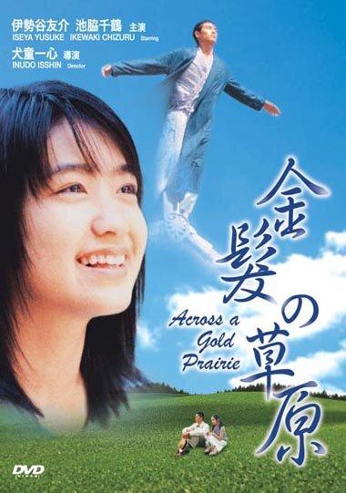 Across a Gold Prairie (1999)