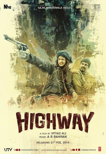 ����� (Highway)
