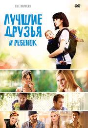 Смотреть Лучшие друзья и ребенок (2013) в HD качестве 720p