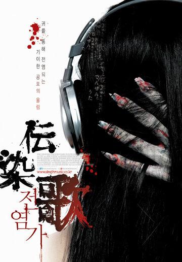 Суицидальная песня (2007)