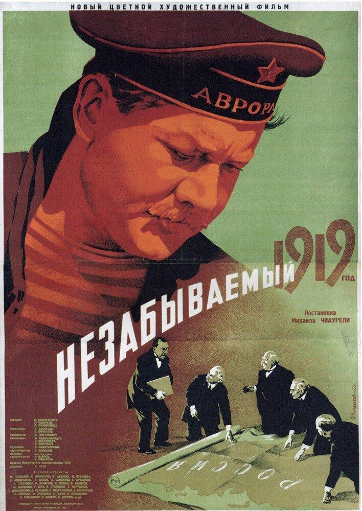 Фильмы Незабываемый 1919 год