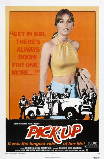 Автостоп (1975)