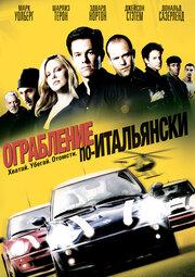 Смотреть Ограбление по-итальянски (2003) в HD качестве 720p