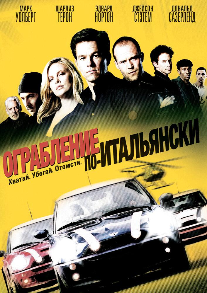 Ограбление по-итальянски смотреть онлайн (2003) HDRip