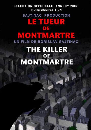 Убийца с Монмартра