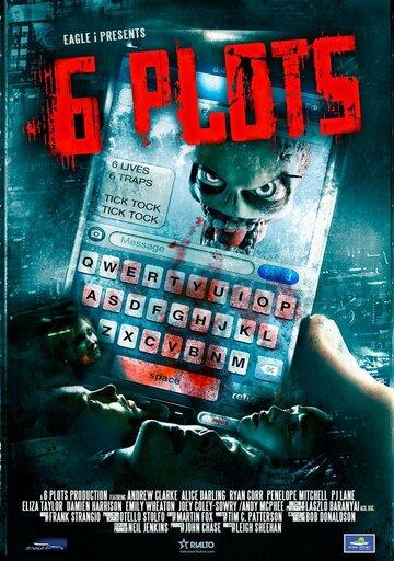 6 сюжетов (2012) полный фильм онлайн