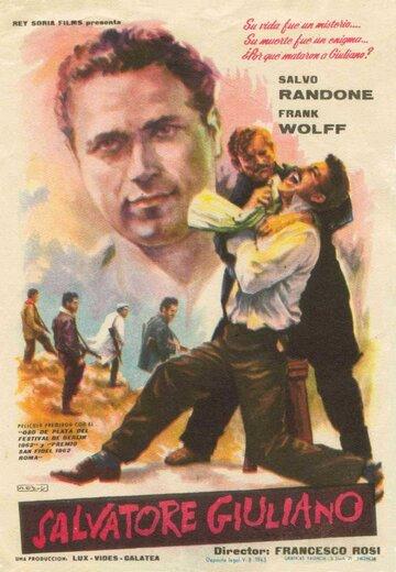 Сальваторе Джулиано (1961)
