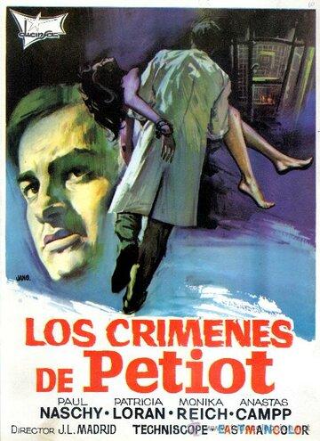 Преступления Петио (1973)