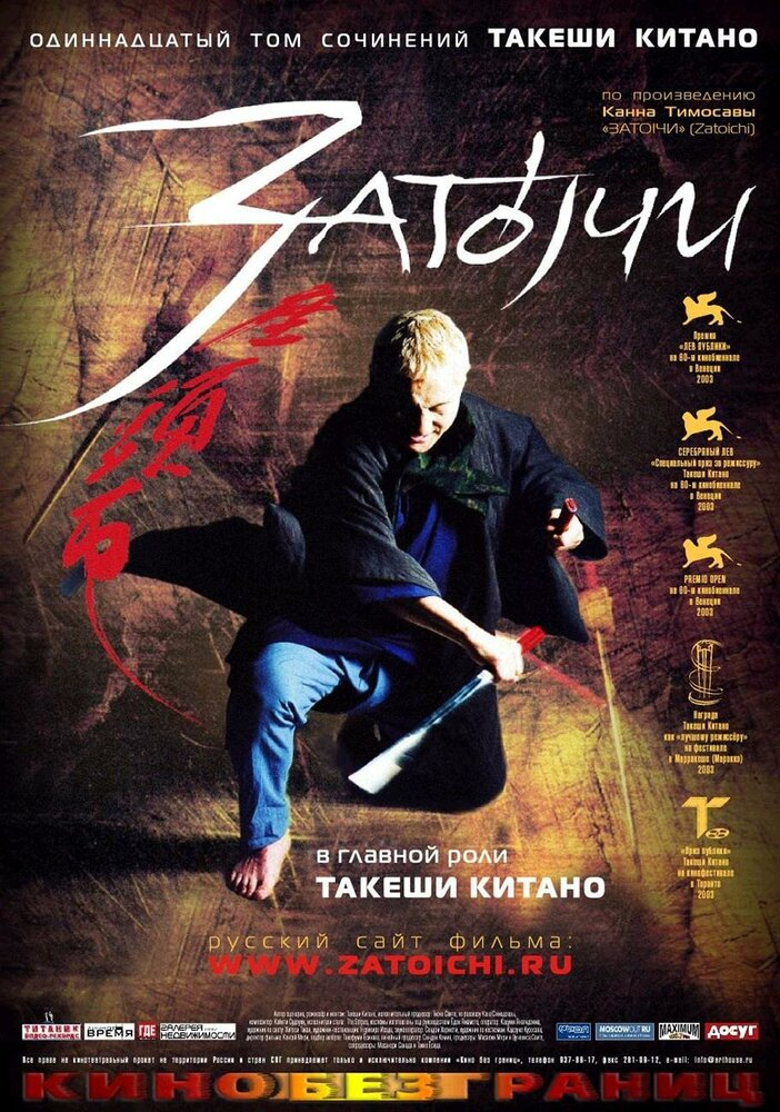 «Затоiчи» (Zatôichi, 2003)