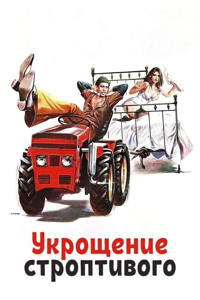 Укрощение строптивого (1980) смотреть онлайн