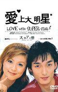 Любовь со звездой (2001) полный фильм онлайн