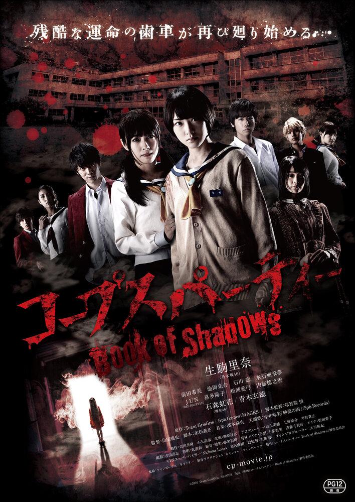 Вечеринка мертвых 2: Книга теней / K?pusu p?ti: Book of Shadows (2016)