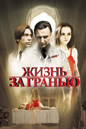 Жизнь за гранью  (2009)